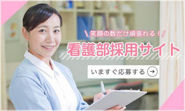 看護部採用サイト